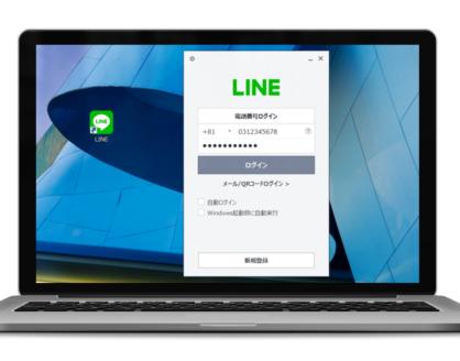 Trik Gampang Menggunakan Aplikasi Line di PC Desktop Atau Laptop 418x328 » Cara Mudah Menggunakan Aplikasi Line di PC Atau Laptop