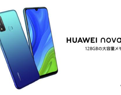 hp android huawei nova lite 3 plus 418x328 » Dijual di Jepang, Huawei Nova Lite 3 Plus Dibekali Dukungan GMS