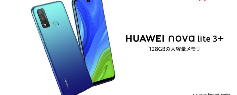 hp android huawei nova lite 3 plus 772x312 » Dijual di Jepang, Huawei Nova Lite 3 Plus Dibekali Dukungan GMS