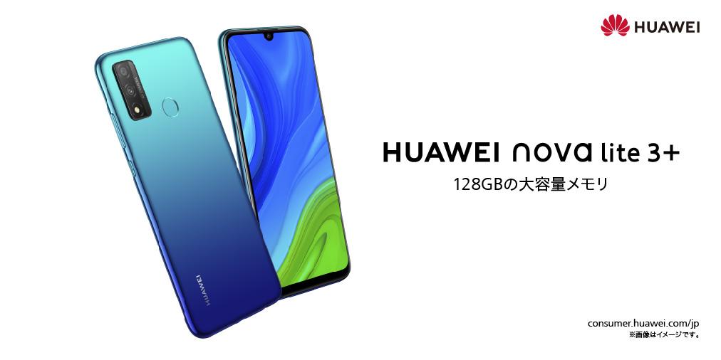 hp android huawei nova lite 3 plus » Dijual di Jepang, Huawei Nova Lite 3 Plus Dibekali Dukungan GMS